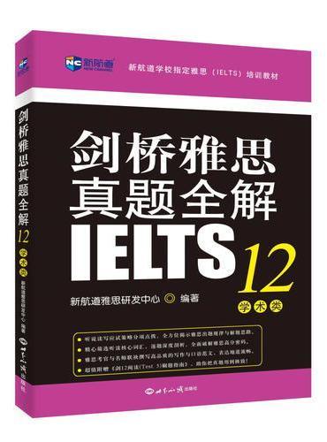 剑桥雅思真题全解12:学术类--新航道英语学习丛书