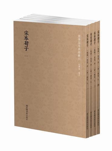 宋本荀子(全四册)