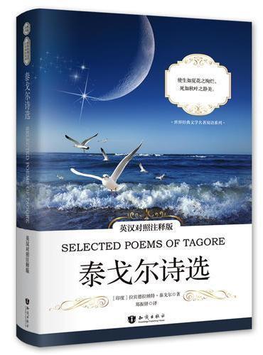 泰戈尔诗选 英汉对照注释版 世界经典文学名著双语系列
