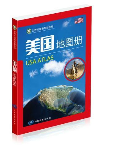 世界分国系列地图册·美国地图册