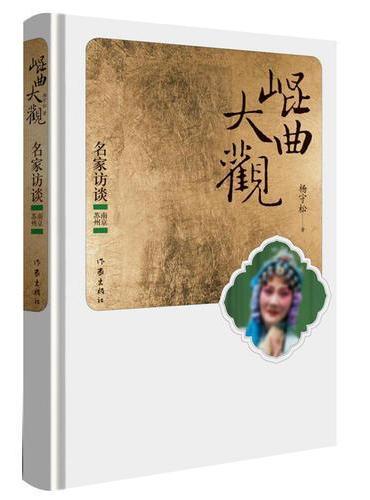 昆曲大观·名家访谈:南京 苏州