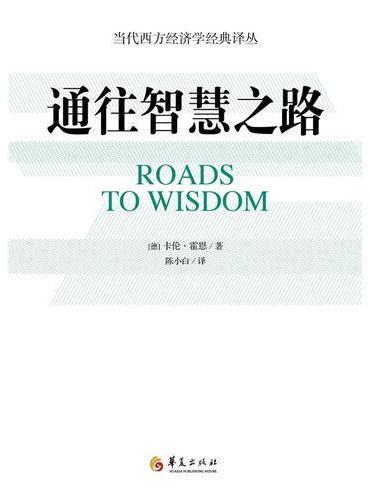 通往智慧之路——对话10位诺贝尔经济学奖得主