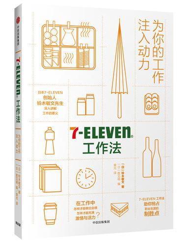 7-Eleven工作法:为你的工作注入动力