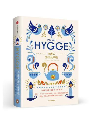 丹麦人为什么幸福Hygge