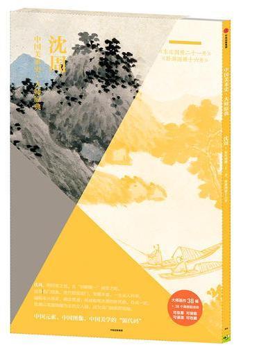 中国美术史·大师原典:沈周·东庄图册二十一开、卧游图册十六开