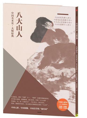 中国美术史·大师原典:八大山人·山水花鸟册八开、花鸟虫鱼图册十开、天光云景图册十开、山水图册十二开