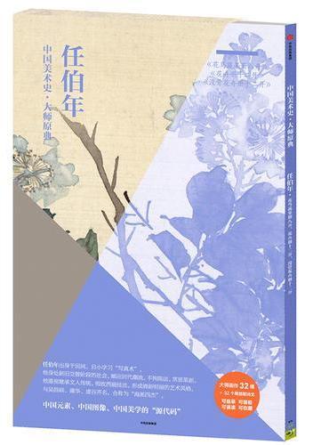 中国美术史·大师原典:任伯年·花鸟蔬果册八开、花卉册十二开、没骨花卉册十二开