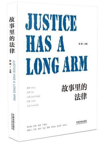 故事里的法律
