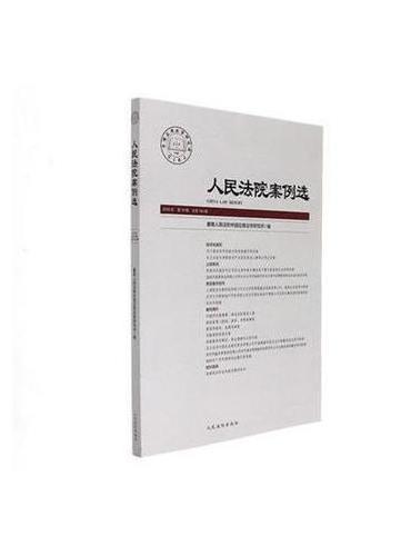 人民法院案例选(总第104辑)(2016年第10辑)