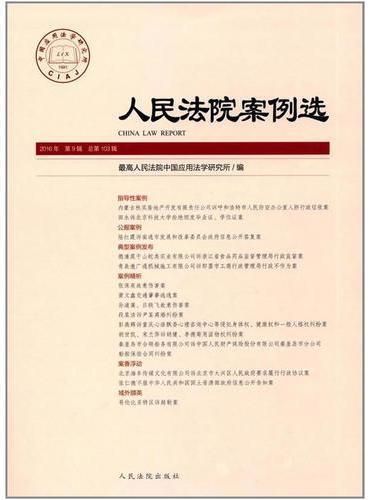 人民法院案例选(总第103辑)(2016年第9辑)