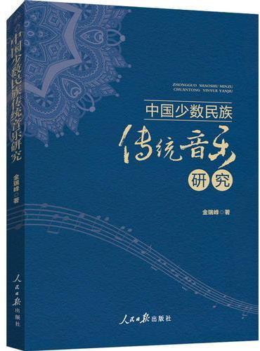 中国少数民族传统音乐研究