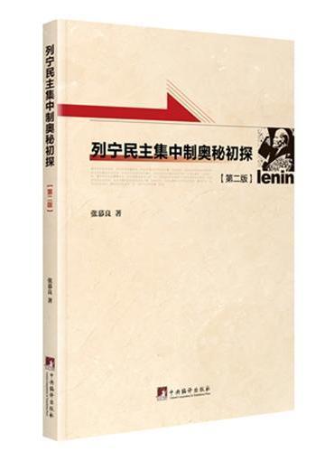 列宁民主集中制奥秘初探(第二版)