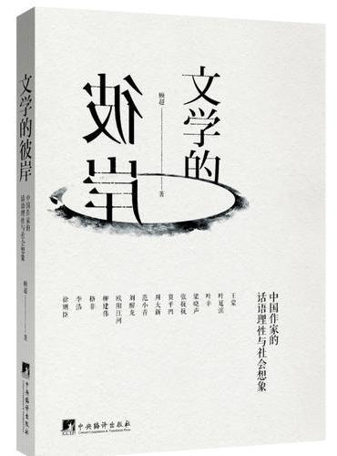 文学的彼岸 : 中国作家的话语理性与社会想象