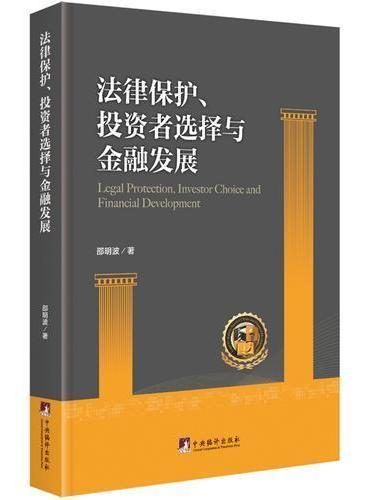 法律保护、投资者选择与金融发展