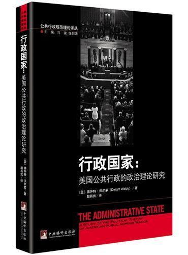 行政国家-(美国公共行政的政治理论研究)