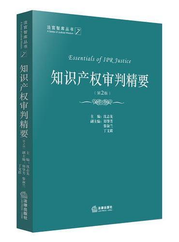 知识产权审判精要(第2版)