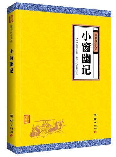 """小窗幽记(谦德国学文库,与《围炉夜话》、《菜根谭》并成为""""处世三大奇书""""。)"""
