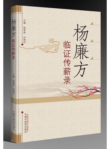 杨廉方临证传薪录