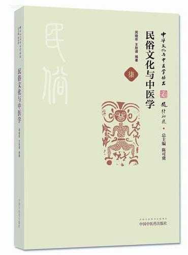 民俗文化与中医学·中华文化与中医学丛书