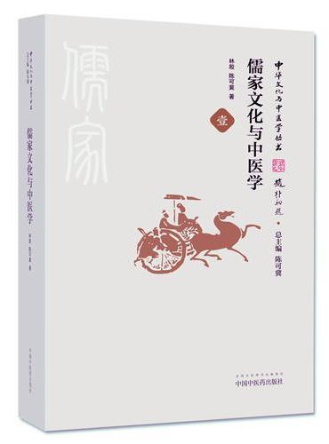 儒家文化与中医学·中华文化与中医学丛书