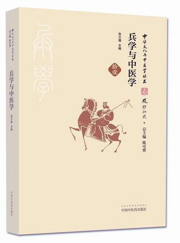 兵学与中医学·中华文化与中医学丛书