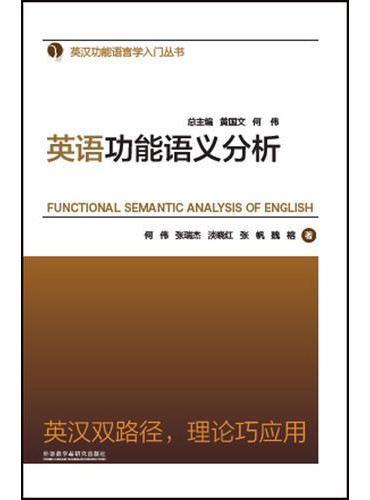 英语功能语义分析(英汉功能语言学入门丛书)