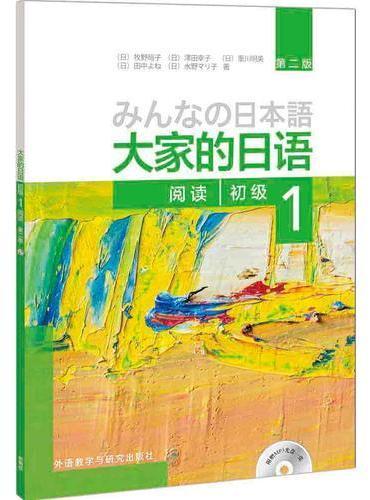 大家的日语(第二版)(初级)(1)(阅读)(配MP3光盘1张)