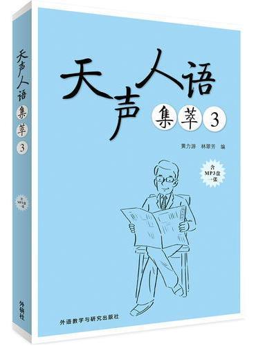 天声人语集萃3(配MP3光盘一张)
