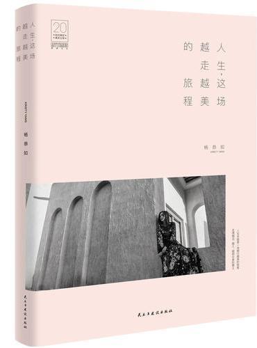 杨恭如新书写真-  人生,这场越走越美的旅程