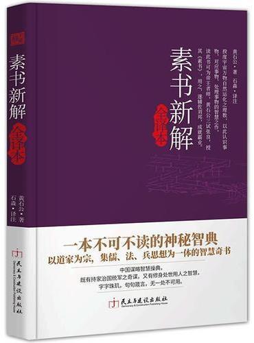 素书新解全译本(精装典藏版)