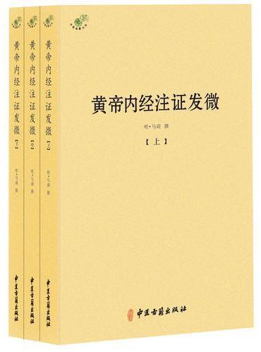 黄帝内经注证发微(全三册)