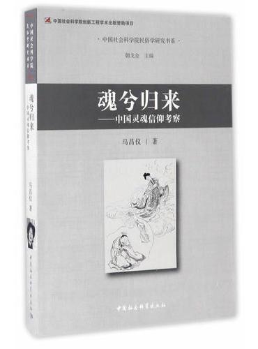 魂兮归来——中国灵魂信仰考察