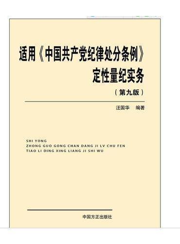 适用《中国共产党纪律处分条例》定性量纪实务(第九版)