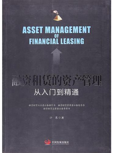 融资租赁的资产管理——从入门到精通