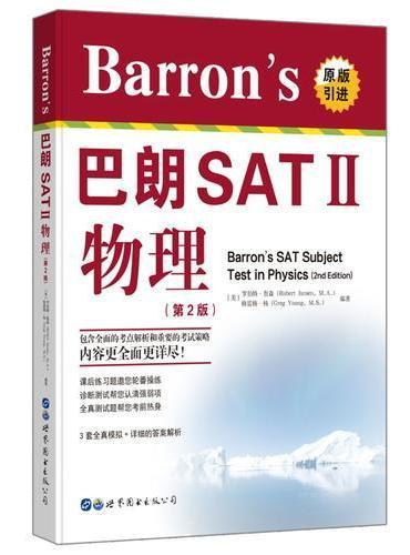 Barron's 巴朗 SATⅡ 物理(第2版)