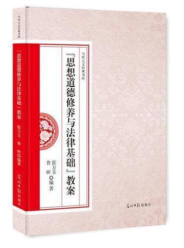 《思想道德修养与法律基础》教案