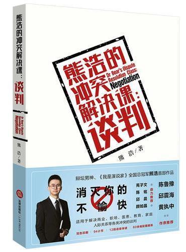 熊浩的冲突解决课:谈判
