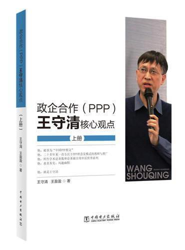 政企合作(PPP):王守清核心观点