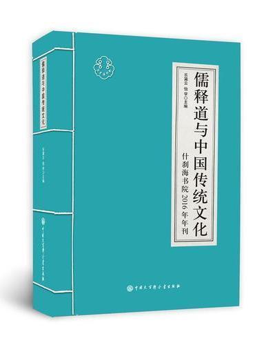 儒释道与中国传统文化 什刹海书院2016年年刊