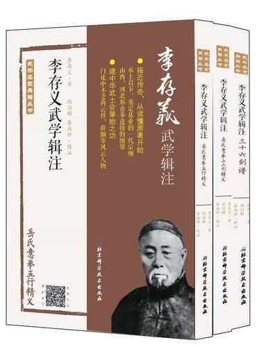 李存义武学辑注(全三册)