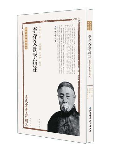 李存义武学辑注——岳氏意拳五行精义