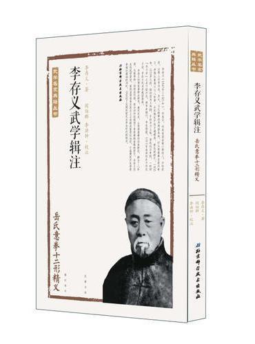 李存义武学辑注——岳氏意拳十二形精义