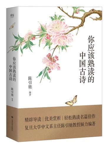 你应该熟读的中国古诗 (复旦大学中文系主任陈引驰教授倾力编著 / 精辟导读 / 优美赏析 / 轻松熟读名篇佳作)