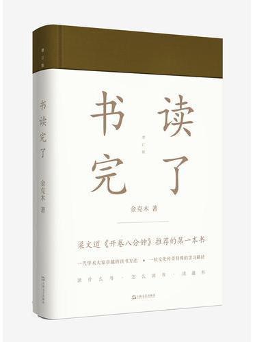书读完了(精装,2017增订新版)
