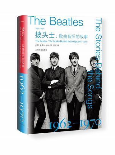 披头士:歌曲背后的故事19621970