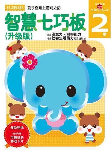 多湖辉新头脑开发丛书:智慧七巧板(升级版) 2岁