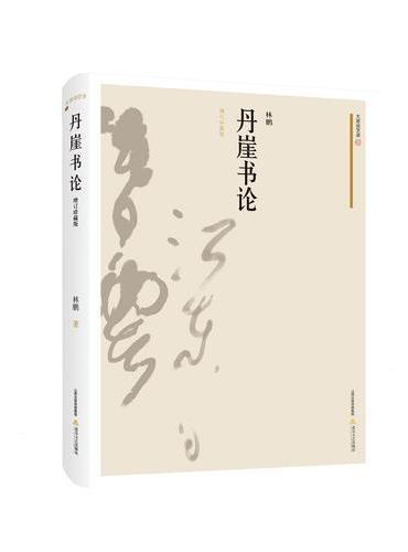 丹崖书论(增订珍藏版)