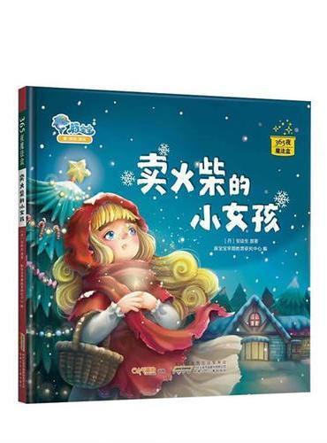 365夜魔法盒·卖火柴的小女孩