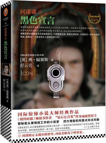 间谍课:黑色宣言(国际惊悚小说大师经典作品!)