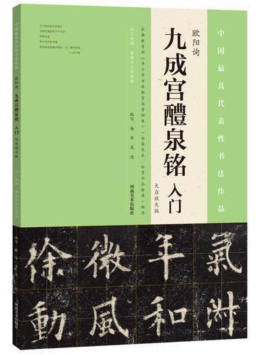 《九成宫醴泉铭》入门(大众放大版)